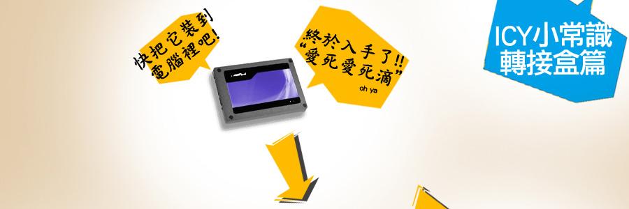 買了SSD想裝入電腦,卻不知該如何著手嗎?先選購一個合用的轉接盒將它變成3.5吋桌上型硬碟吧!
