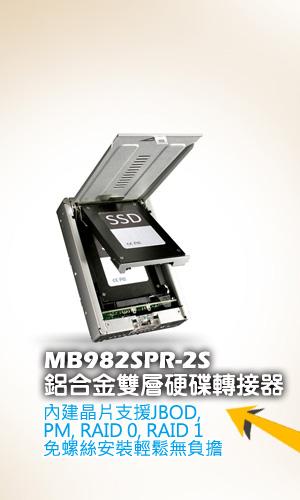 MB982SPR-2S是全鋁合金製硬碟轉接器。並可同時容納兩顆2.5吋硬碟!