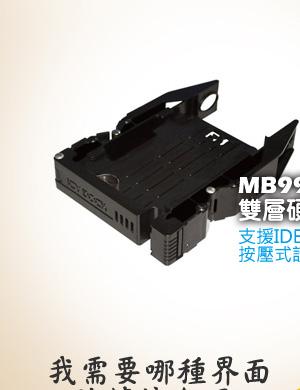 小巧可愛的MB990SP-B間單好用,不可或缺的隨身小工具!