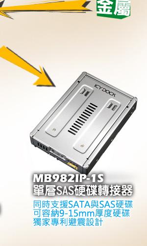同時支援SATA與SAS硬碟,廣受好評的MB982IP-1S